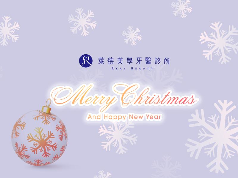 林口牙醫 萊德祝您聖誕新年快樂