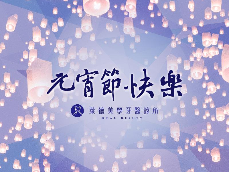 萊德-元宵佳節慶團圓